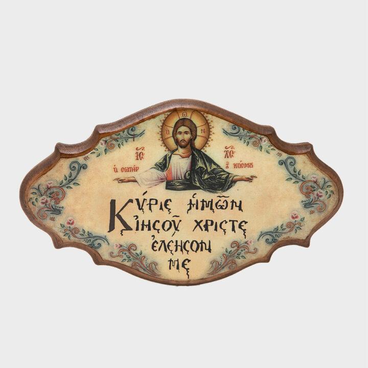 ΕΙΚΟΝΑ ΧΡΙΣΤΟΥ